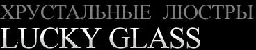 Чешские хрустальные люстры Lucky Glass